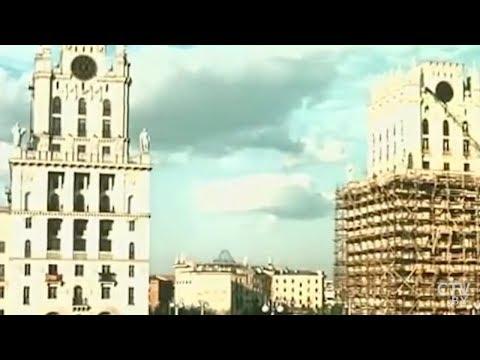 Минск. Легенды и мифы самых культовых домов столицы / Тайны Беларуси. 2 сезон