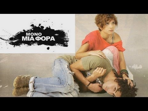 Mono Mia Fora - Episode 3 (Sigma TV Cyprus 2009)