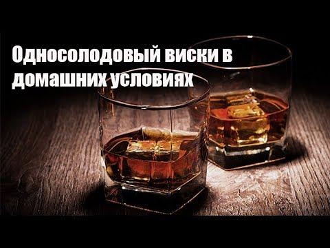 Односолодовый виски в домашних условиях. (Солоодовый дистиллят) (18+)