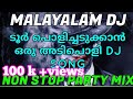 MALAYALAM DJ REMIX NONSTOP JBL SONG (2020) Mix Hindiaz Download
