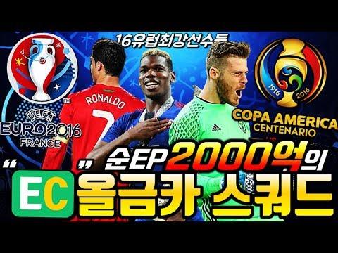 피파3 두치와뿌꾸 순EP2000억! EC올금카 스쿼드! 16시즌유럽최강선수들로 뽑았다.