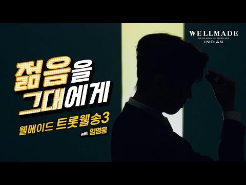 ★신곡공개★ 웰송3, 젊음을 그대에게 (With, 임영웅)