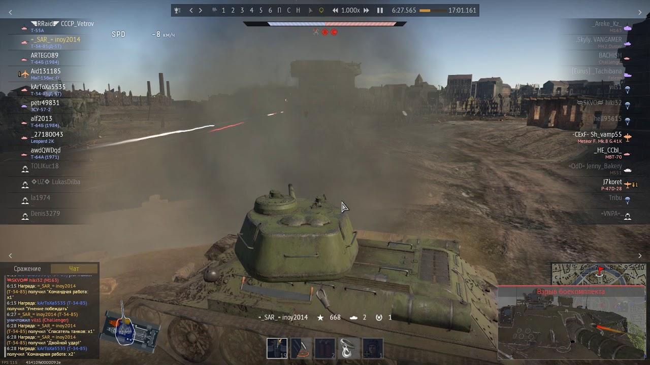 умение в war thunder