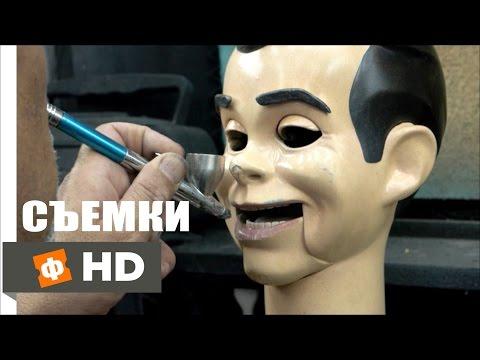 Ужастики (2015) | Видео со съемок (Английский)