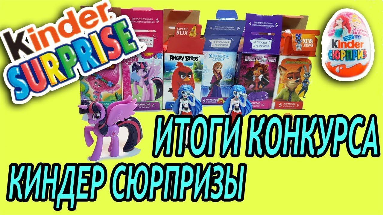 Алёнушка и Киндер Сюрприз:) - YouTube