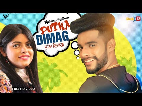 Putha Dimaag - Official Music Video | Kuldeep Rathorr | Grari | New Punjabi Song 2018 | VS Records