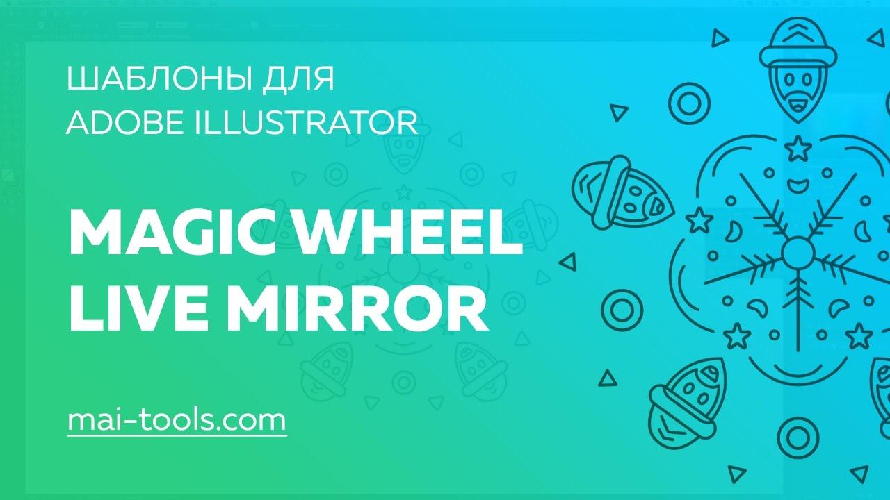live mirror illustrator templates скачать бесплатно