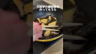 大和芋の磯部焼き作ってもろた #Shorts #大和芋 #磯部焼き