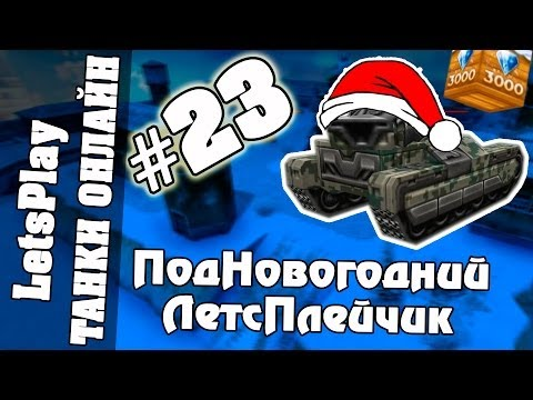 Letsplay 23 танки онлайн наркобой с