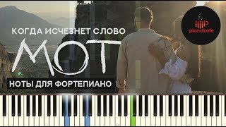 Мот - Когда исчезнет слово НОТЫ & MIDI | КАРАОКЕ | PIANO COVER