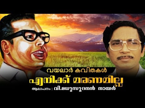 enikku maranamilla vayalar kavithakal v madhusoodanan nair malayalam kavithakal kerala poet poems songs music lyrics writers old new super hit best top   malayalam kavithakal kerala poet poems songs music lyrics writers old new super hit best top