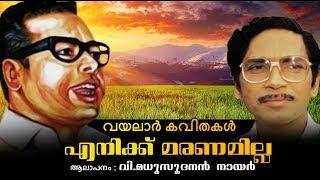 Enikku Maranamilla | Vayalar Kavithakal | V.Madhusoodanan Nair