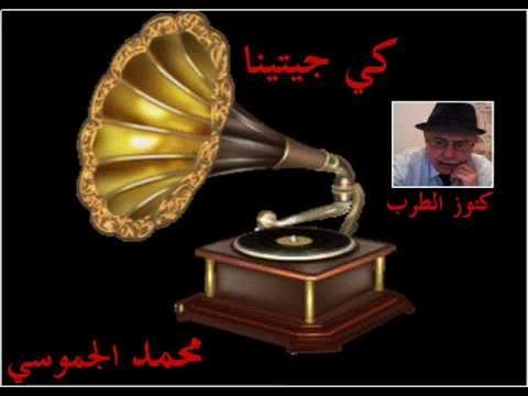 ♫ محمد الجموسي♫  كي جيتينا