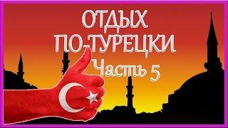 5. ОТДЫХ ПО-ТУРЕЦКИ:) ДЖИП САФАРИ. (Популярные турецкие экскурсии)=ROSMAIT PRESENTS=(, 2016-12-10T07:53:00.000Z)