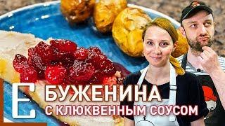 Буженина с клюквенным соусом — простой рецепт Едим ТВ