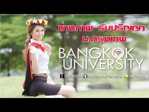 ช่างภาพ ตากล้อง รับถ่ายภาพ ม.กรุงเทพ รับปริญญา Bangkok University