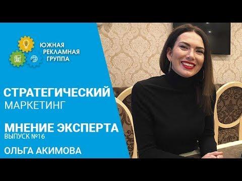 Стратегический маркетинг. Акимова Ольга