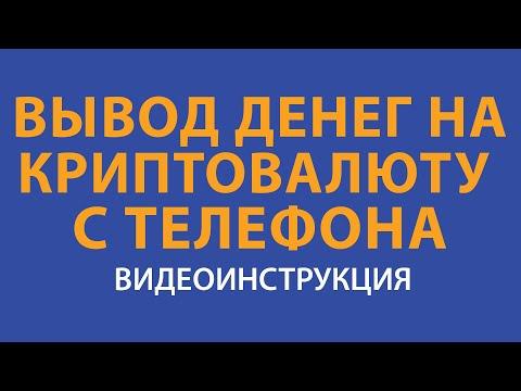 #КЕНТ КЛУБ ВЫВОД ДЕНЕГ НА КРИПТОВАЛЮТУ С ТЕЛЕФОНА