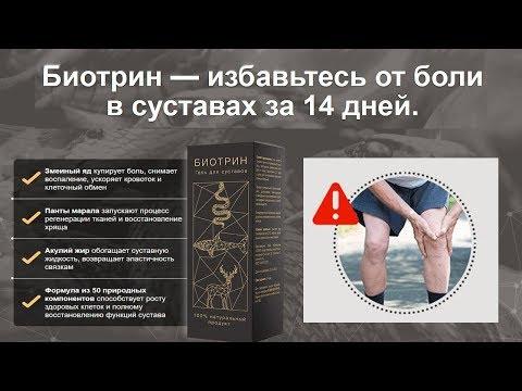 Биотрин гель для суставов Болят суставы Чем лечить боль в суставах