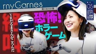 【VRホラー】白石絶叫!だるまさんがころんだ【my games】#5