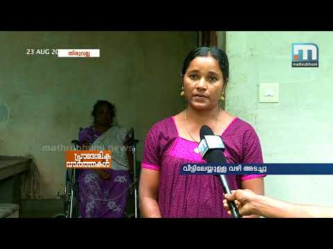 Lone Road Closed Down; Family Struggles To Move Out| Mathrubhumi News