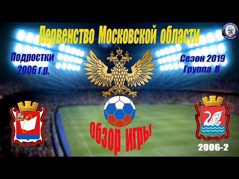 Обзор игры  СШ Олимп (Фрязино)   0-1   ФК Салют (ФСК Долгопрудный 2006-2)