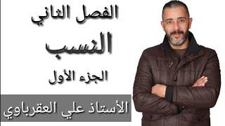 درس (النسب) عربي تخصص ف٢ #توجيهي  #أدبي#الأستاذ على العقرباوي