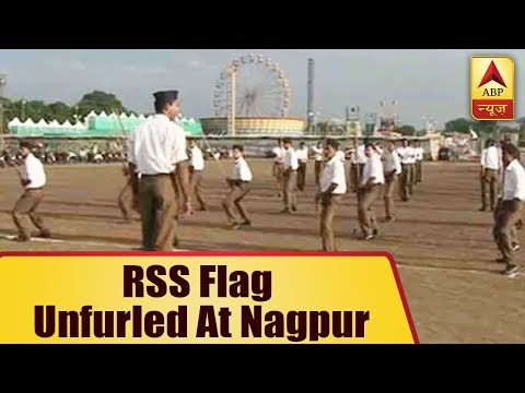 Rashtriya Swayamsevak Sangh (RSS) Flag Unfurled At RSS's Tritiya Varsh Event In Nagpur | ABP News
