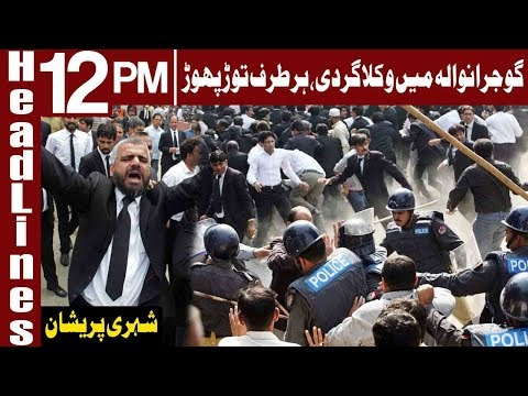 Lawyers protest in Gujranwala & Faisalabad | Headlines 12 PM | 14 November 2018 | Express News