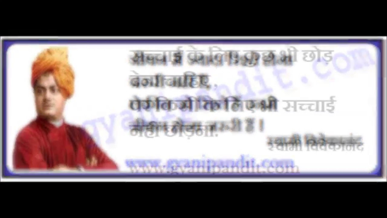Spiritual Quotes About Life Changes Swami Vivekananda Life Changing Quotes In Hindi  Youtube