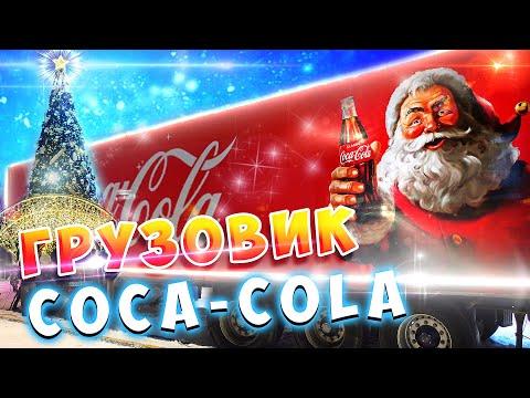 Новогодний грузовик Coca-Cola в Новосибирске 2019