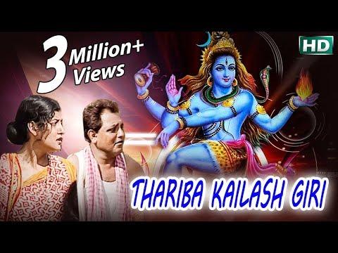 Thariba Kailash Giri || Siba Darabar Somabar || Narendra Kumar || WORLD MUSIC