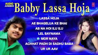 BABBY LASSA HOJA - Guddu Rangila Bhojpuri Album - Audio Jukebox