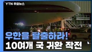 우한을 탈출하라!...10여개 국 국민 귀환 작전 / YTN