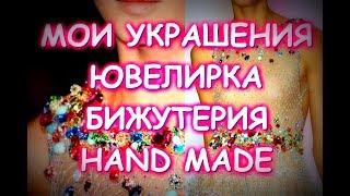 МОИ УКРАШЕНИЯ ЮВЕЛИРКА БИЖУТЕРИЯ HAND MADE