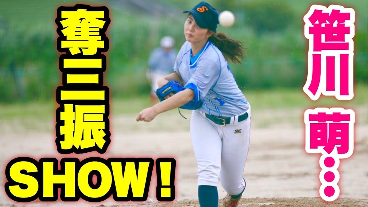 ムコウズ初先発…笹川萌の奪三振ショー開演!直球、変化球ともに過去一のキレ…恐ろしい夏女。