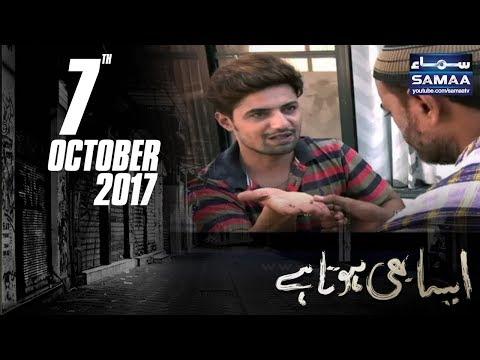 Aisa Bhi Hota Hai - SAMAA TV - 07 Oct 2017