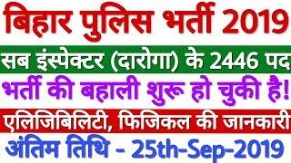 Bihar Police SI Vacancy 2019 For 2446 Post   Bihar Daroga Vacancy 2019   Bihar Police SI Bharti 2019