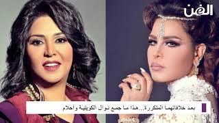موجز الفن: ما الذي جمع نوال الكويتية وأحلام ؟ هجوم على أصالة وهكذا حكم الناس على شيرين
