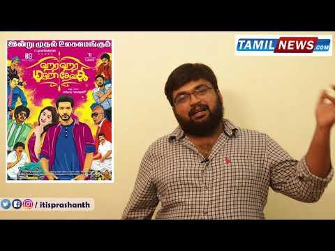 Hara Hara MahaDevaki review by prashanth