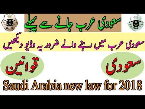 Saudi Arabia new law for 2018  Visit and UMRAH visa/ Traffic Violation Hindi/Urdu.