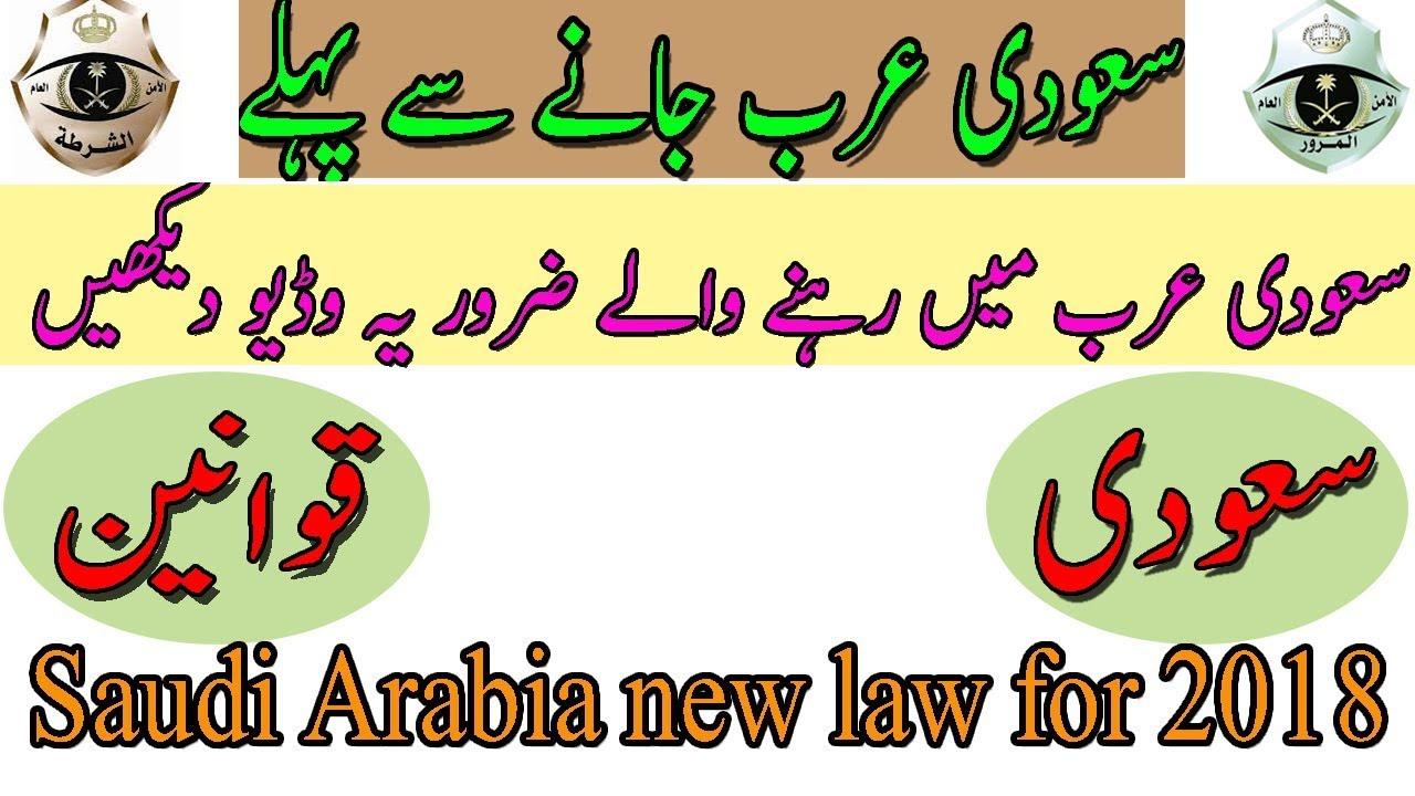 Saudi Arabia new law for 2019 |Visit and UMRAH visa/ Traffic Violation  Hindi/Urdu