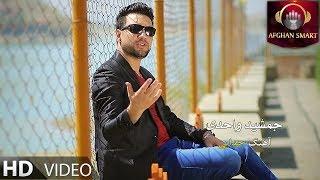 Jamshid Wahidi - Judai OFFICIAL VIDEO