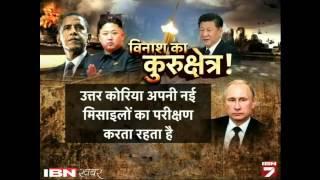 Kim Jong Par Ban Se Jhallaya Russia, Kaha 'Khamiyaza Bhugtana America'!