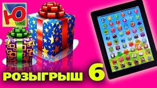 Щенячий патруль учебный планшет Розыгрыш подарков от Юмиксиков