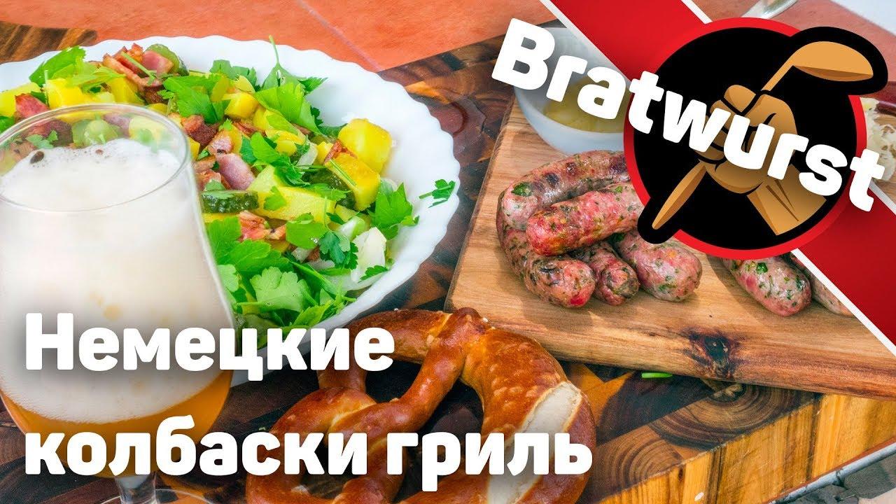 Немецкие колбаски на гриле и картофельный салат