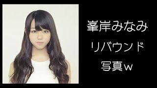【AKB】峯岸みなみのリバウンド写真/A rebound photograph of Minami Mi...