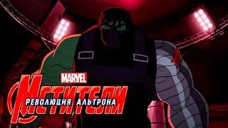 [Зимний Халк] Мстители: Революция Альтрона Сезон 3 Серия 14