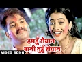 Download Hamahu Seyan Bani - Pawan Singh & Akshara Singh - Hero Ke Holi - Bhojpuri Holi Songs 2017 new MP3 song and Music Video