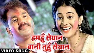 hamahu seyan bani pawan singh akshara singh hero ke holi bhojpuri holi songs 2017 new
